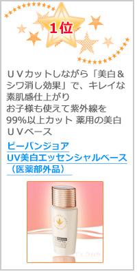 ビーバンジョア UV美白エッセンシャルベース (医薬部外品)