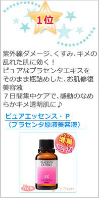 ピュアエッセンス・P(プラセンタ原液美容液)