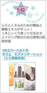 Dr.エバーハルト社 セラム ピグメンテーション(シミ用美容液)