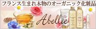 Abellie(アベリ)
