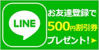 LINEお友達登録で500円割引券プレゼント