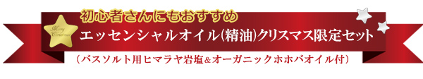 エッセンシャルオイル(精油)クリスマス限定キット