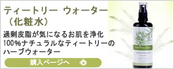 ティートリーウォーター(化粧水)
