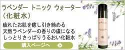 ラベンダー トニック ウォーター(化粧水)