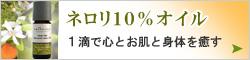 ネロリ10%オイル