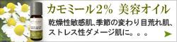 カモミール2% 美容オイル