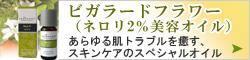 ビラガードフラワー(ネロリ2%美容オイル)
