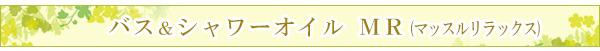 バス&シャワーオイル MR (マッスル リラックス)