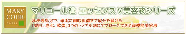 マリコール社 エッセンスV美容液シリーズ