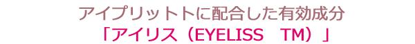 アイプリットトに配合した有効成分「アイリス(EYELISS TM)」