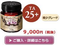 TA25+