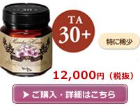 TA30+