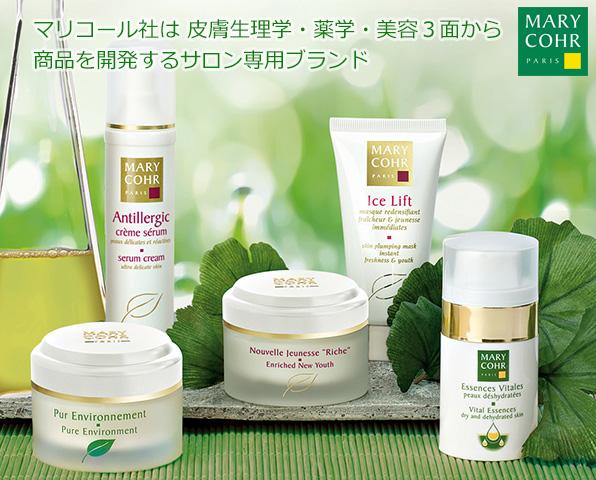 マリコール社は皮膚生理学・薬学・美容から商品開発するサロン専用ブランド