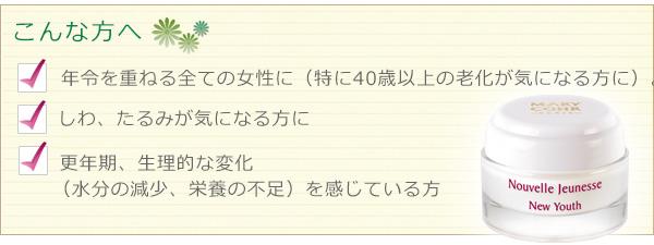 ローション ドゥスール(化粧水)