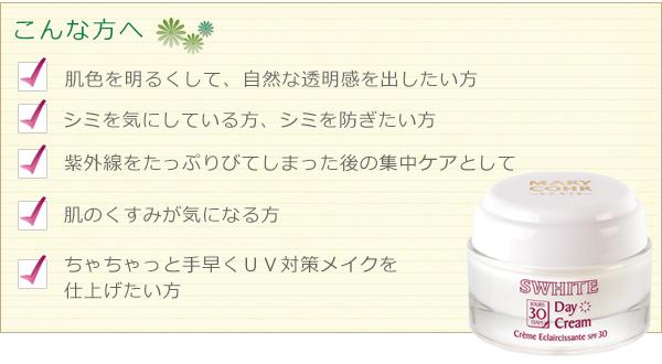 マリコール クレーム エクレシサン ジュール SPF30(デイクリーム/ホワイトニング)