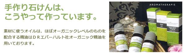 石けんには香り付けに、良質の精油をたっぷり使用しています。