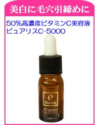 ピュアリスC-3200(30%高濃度ビタミンC美容液)