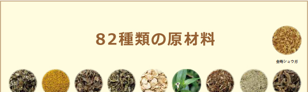 82種類の原材料