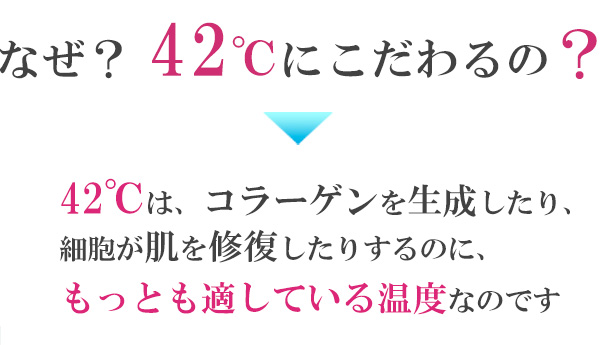 42℃はコラーゲンを精製したり細胞が肌を修復したりするのに適している温度