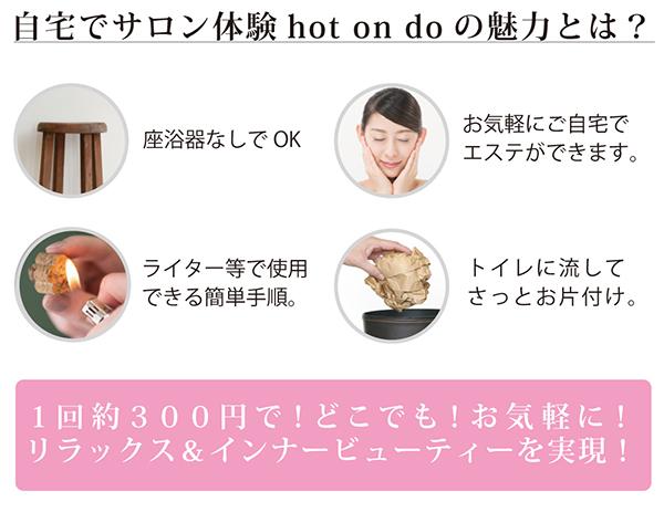よもぎ蒸し hot on do