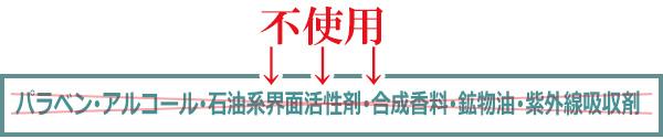 パラベン・アルコール・石油系界面活性剤・合成香料・鉱物油・紫外線吸収剤不使用