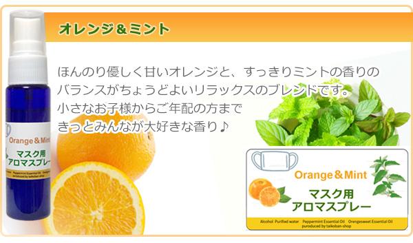 マスク用 アロマ除菌スプレー(オレンジ&ミント)