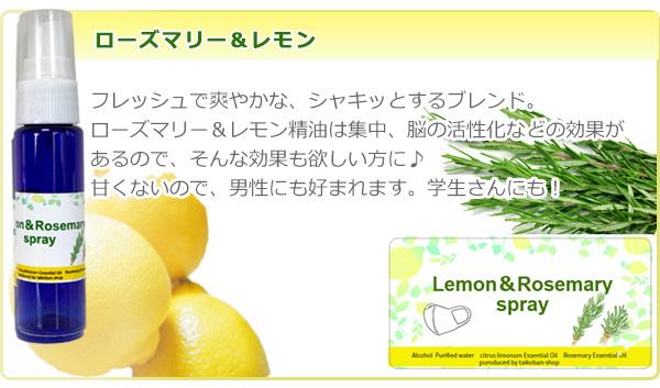 ローズマリー&レモン