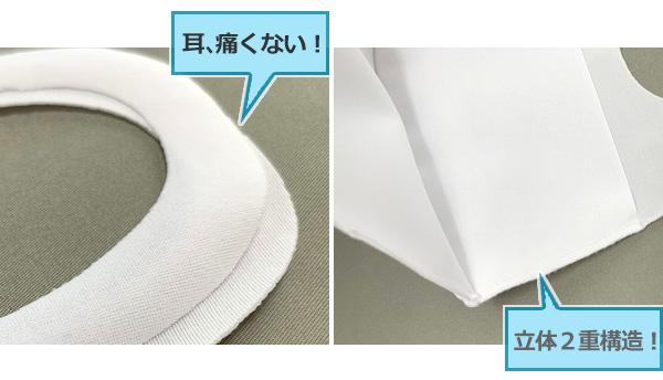 日本製 サマーマスク 耳が痛くならない、2重構造