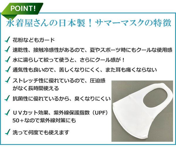 水着屋さんの日本製!サマーマスクの特徴
