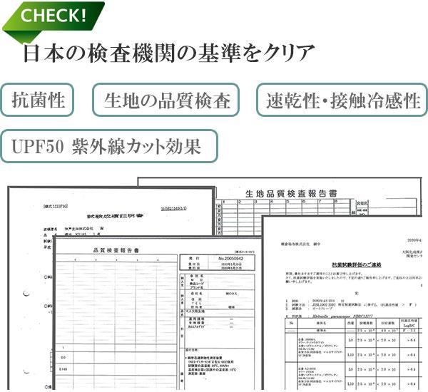 マスク 日本の検査機関の基準をクリア