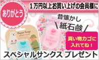 1万円以上 購入者全員プレゼント