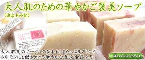 手作りアロマソープ 大人肌のための華やかご褒美ソープ