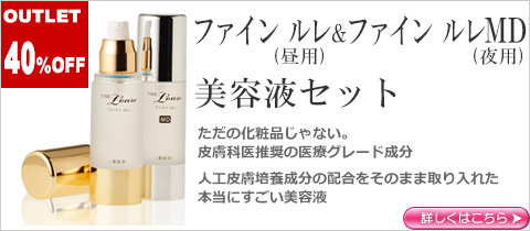 アウトレット ファイン ルレ(昼用)&ファイン ルレMD(夜用) 美容液セット