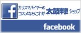 カリスマバイヤーのコスメならこれが太鼓判ショップ フェイスブック